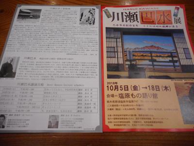 DSCN2770_01.JPG